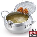 天ぷら鍋 IH 蓋付き 温度計付き 20cm 味楽亭2