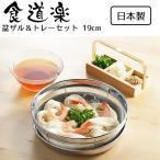 食道楽 盆ザル   トレーセット 19cm SJ2018