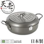 天ぷら鍋 蓋付き 22cm 天壱 日本製