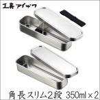 【工房アイザワ】角長ランチボックス スリム2段 (350ml×2)(日本製) 工房アイザワ 弁当箱