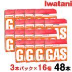 ガスボンベ 48本セット イワタニ カセットガス 250g 3本×16個セット カセットボンベ