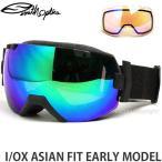 17 スミス アイ/オーエックス アジアンフィット アーリー 【SMITH I/OX ASIAN FIT EARLY MODEL】 スノーボード ゴーグル Frame:BLACK/BLACK Lens:CHROMAPOP SUN