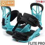 【ワケあり】 ユニオン フライト プロ UNION FLITE PRO 訳あり スノーボード スノボー ビンディング カラー:HYPER BLUE サイズ:M