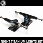 サンダー ナイト チタニウム ライト セット 【THUNDER Night Titanium Lights】 スケートボード トラック ロー 最軽量 チタン 中空キングピン Size:LO 145