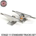 インディペンデント ステージ11 スタンダード トラック セット 【INDEPENDENT STAGE 11 STANDARD TRUCKS SET】 スケートボード Col:Silver Size:159Std