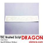 DRAGON ドラゴン TDC Brushed Script 抜き型ドラゴンステッカー お好きな場所にどうぞ