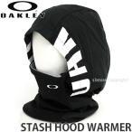 オークリー スタッシュ フード ウォーマー 【OAKLEY STASH HOOD WARMER】 スノーボード ネックウォーマー 防寒 帽子付 カラー:Jet Black