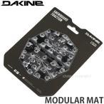 ダカイン マット DAKINE MODULAR MAT 国内正規品 スノーボード スノボ 板 デッキパッド トラクション ストンプ カラー:BLK サイズ:F