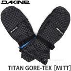 ダカイン タイタン ゴアテックス ミット DAKINE TITAN GORE-TEX [MITT] 手袋 スノーボード スキー ウェア スノボ 防水 カラー:RCN