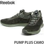 リーボック ポンプ プラス カモ 【REEBOK PUMP PLUS CAMO】 ランニング ジョギング シューズ スニーカー メンズ RUNNING JOGGING カラー:モス/ハンターグリーン