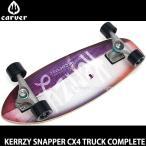カーバー コンローグ CX4 トラック コンプリート 【Carver CONLOGUE CX4 TRUCK COMPLETE】 スケートボード 完成品 サーフィン スウィング サイズ:9.75x29.5