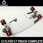 カーバー チャンネルアイランド フライヤー C7 トラック コンプリート 【Carver CI FLYER C7 TRUCK COMPLETE】 スケートボード サーフィン サイズ:9.75x30.75