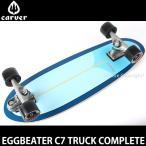 カーバー エッグビーター C7 トラック コンプリート 【CARVER EGGBEATER C7 TRUCK COMPLETE 】 スケートボード サーフ スウィング SKATEBOARD Size:9.75x30