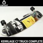 カーバー カーレイジ C7 トラック コンプリート 【CARVER KERRLAGE C7 TRUCK COMPLETE】 スケート スケートボード 完成品 サーフ オフトレ サイズ:9.75x31.75