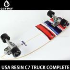 カーバー USA レジン C7 トラック コンプリート 【CARVER USA RESIN C7 TRUCK COMPLETE】 スケートボード 完成品 サーフ スウィング SKATEBOARD Size:9.875x32.5