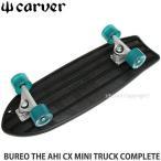 カーバー ブレオ ザ アヒ ミニ トラック コンプリート CARVER BUREO THE AHI CX MINI COMPLETE スケート カラー:O Grip サイズ:9x27