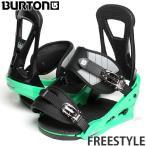 17 バートン フリースタイル 【BURTON FREESTYLE】 16-17 スノーボード ビンディング バインディング メンズ 男性用 Re:Flex SNOWBOARD BINDING カラー:GREEN