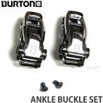 バートン アンクル バックル セット 【BURTON ANKLE BUCKLE SET】 スノーボード ビンディング バインディング パーツ スペア SNOWBOARD BINDING カラー:BLACK