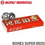 BONES SUPER REDS ベアリング この価格でSWISSなみの回転!安いチャイナ製だからと言ってナメたら大間違い!!