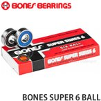 BONES SWISS Super Sixball  ベアリング