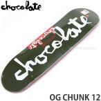 チョコレート チャンク CHOCOLATE OG CHUNK 12 スケートボード スケボー 板 初心者 SKATE カラー:Jesus Fernandez サイズ:8.25×32