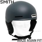 スミス メイズ アジアンフィット SMITH MAZE ASIAN FIT ヘルメット スノーボード スノボー 超軽量 メンズ カラー:MATTE DEEP FOREST