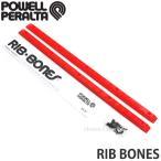 パウエル リブ ボーンズ 【Powell RIB BONES】 スケートボード デッキガード スライド 保護 定番 レールガード カラー:Red サイズ:14.5in