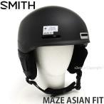 スミス メイズ アジアンフィット ヘルメット SMITH MAZE ASIAN FIT スノーボード 超軽量 HELMET カラー:MATTE BLACK