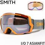 17model スミス アイ/オーセブン アジアンフィット 【SMITH I/O 7 ASIANFIT】 16-17 スノーボード ゴーグル SNOWBOARD GOGGLE Frame:SOLAR Lens:IGNITOR MIRROR