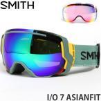 17model スミス アイ/オーセブン アジアンフィット 【SMITH I/O 7 ASIANFIT】 16-17 2017 スノーボード ゴーグル GOGGLE Frame:RANGER SCOUT Lens:GREEN SOL X