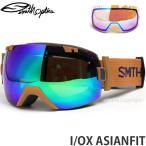 17 スミス アイ/オーエックス アジアンフィット 【SMITH I/OX ASIANFIT】 見えるレンズ スノーボード ゴーグル スノボ GOGGLE Frame:CARGO Lens:CHROMAPOP SUN