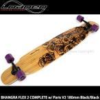 ローデッド バングラ コンプリート 【LOADED BHANGRA FLEX 2 COMPLETE】 スケートボード ロング ステップ Truck:Paris 180 Blk/Blk Wheel:4President 70mm/83a