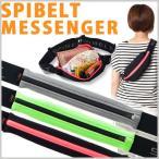 【SPIBELT (Messenger) 】スパイベルト メッセンジャー