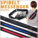 【SPIBELT (Messenger) 】スパイベルト メッセンジャー メッシュ