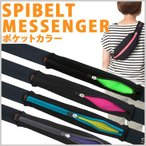 【SPIBELT (Messenger) 】スパイベルト メッセンジャー ポケットカラー