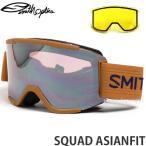 17 スミス スカッド アジアンフィット 【SMITH SQUAD ASIANFIT】 16-17 スノーボード ゴーグル スノボ SNOWBOARD GOGGLE Frame:CARGO Lens:IGNITOR MIRROR