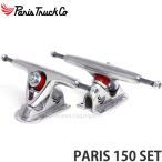 パリス 50°150mm トラック セット 【PARIS 50 degree150mm TRUCK SET】 スケートボード パーツ カービング サーフ リバースキングピン カラー:RAW サイズ:150mm