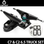 カーバー C7 & C2 6.5 トラック セット 【CARVER C7 & C2 6.5 TRUCK SET】 スケートボード パーツ サーフィン オフトレ スウィング SKATEBOARD カラー:Black
