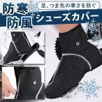サイクルウェア サイクリングウェア サイクルシューズカバー 秋冬 メンズ レディース 防寒 裏起毛 ロードバイク 防水 靴  兼用