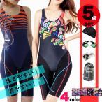 レディース 競泳水着 セット インナー付き ワンピース フィットネス水着 お得な 5点セット  スイムウェア ゴーグル プルーフバッグ スイムキャップ