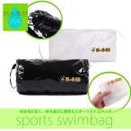 【メール便対象商品】スイム プルーフバッグ 着替えやスイミング用品の持ち運びに便利