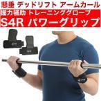 S4R パワーグリップ 握力を補助し筋肉を追い込む! 【あすつく&送料無料】 懸垂などのトレーニングに!