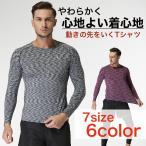 ランニングウェア メンズ 長袖 Tシャツ 秋冬 吸水 速乾 ヨガやジムなど お しゃれなシンプルデザイン