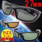 サングラス メンズサングラス スポーツサングラス UVカット サングラス  BB-1A
