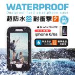 iPhone6 / 6s ケース 防水 防塵 耐衝撃 スマホ 防水ケース 完全防水 スマホケース アイフォン 衝撃吸収 ipx8 指紋認証 防滴 黒 BK WH ランニング ストラップ付き