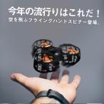 飛ぶハンドスピナー フライングハンドスピナー Flying hand spinner フィジェットスピナー fidget spinner F1 FLYING SPINNER ドローン おもちゃ