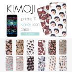 (メール便送料無料) KIMOJI プリント iphone7 ケース カバー butt cry face 絵文字 アプリ iphone Emoji スタンプ 耐衝撃 アメリカ インスタ SNS