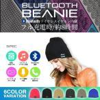 (あすつく)Bluetooth ニット帽 イヤホン内臓 ニットキャップ 帽子 スピーカー ハンズフリー ワイヤレス ヘッドセット iphone7 ジョギング ランニング