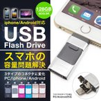 ���ޥ��� USB iPhone�� iPhone iPad USB��� 128GB Lightning micro FlashDrive ������ �ߴ� ���֥�å� Android PC i-USB-Storer Windows Mac Micro-B