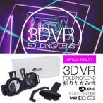 折り畳み式 3D VR クラフトビューアー vrゴーグル ヘッドセット Google Cardboard 360° 動画 3D映像 スマホ メガネ iphone
